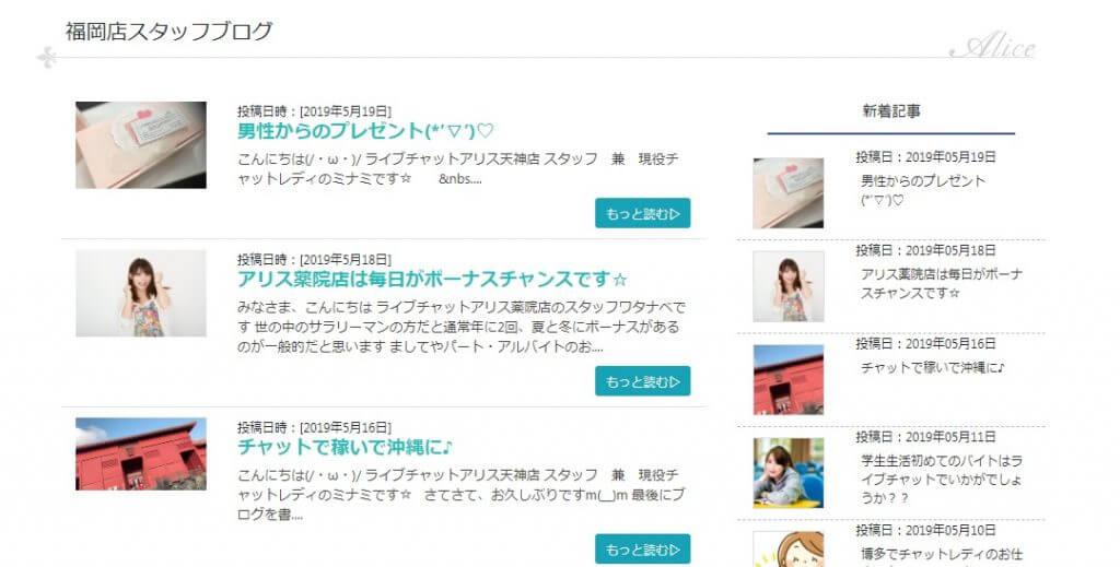 アリス福岡公式ブログ