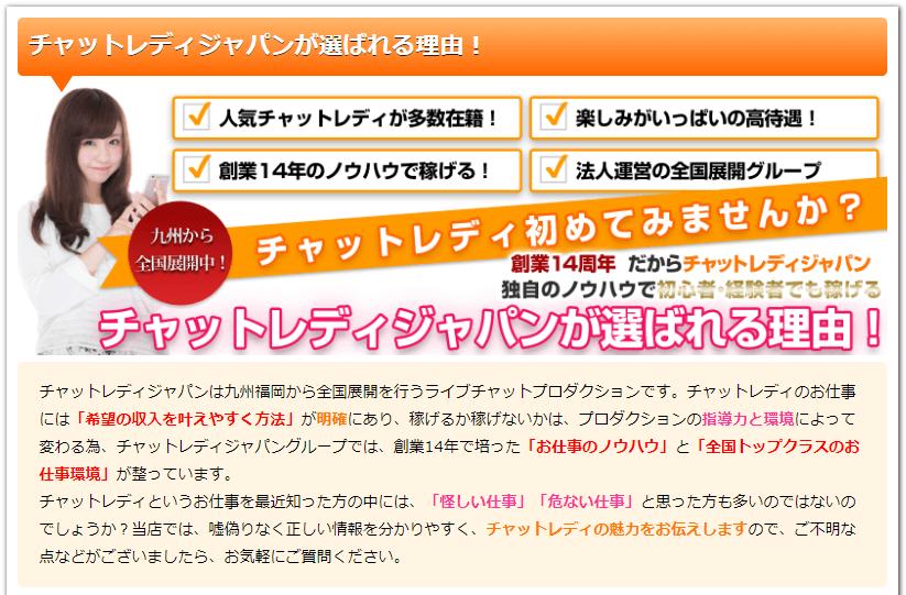 チャットレディジャパンの特徴