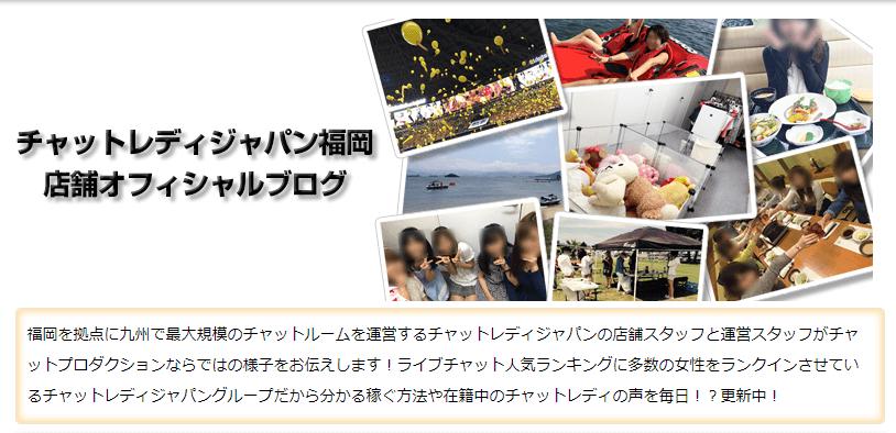 チャットレディジャパンオフィシャルブログ
