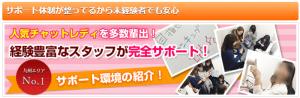 チャットレディジャパンのサポート体制